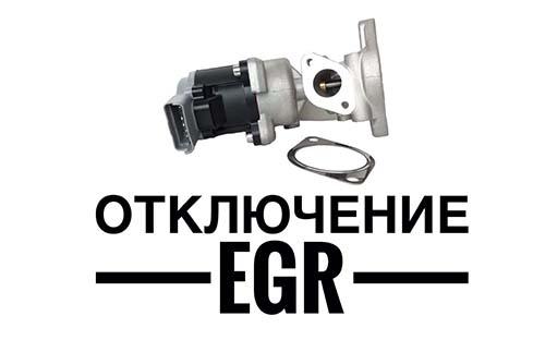 отключение EGR